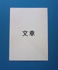 ハートのカードの折り方1